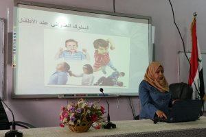 كلية التمريض تعقد ندوة علمية حول السلوك العدواني لدى الاطفال (1)