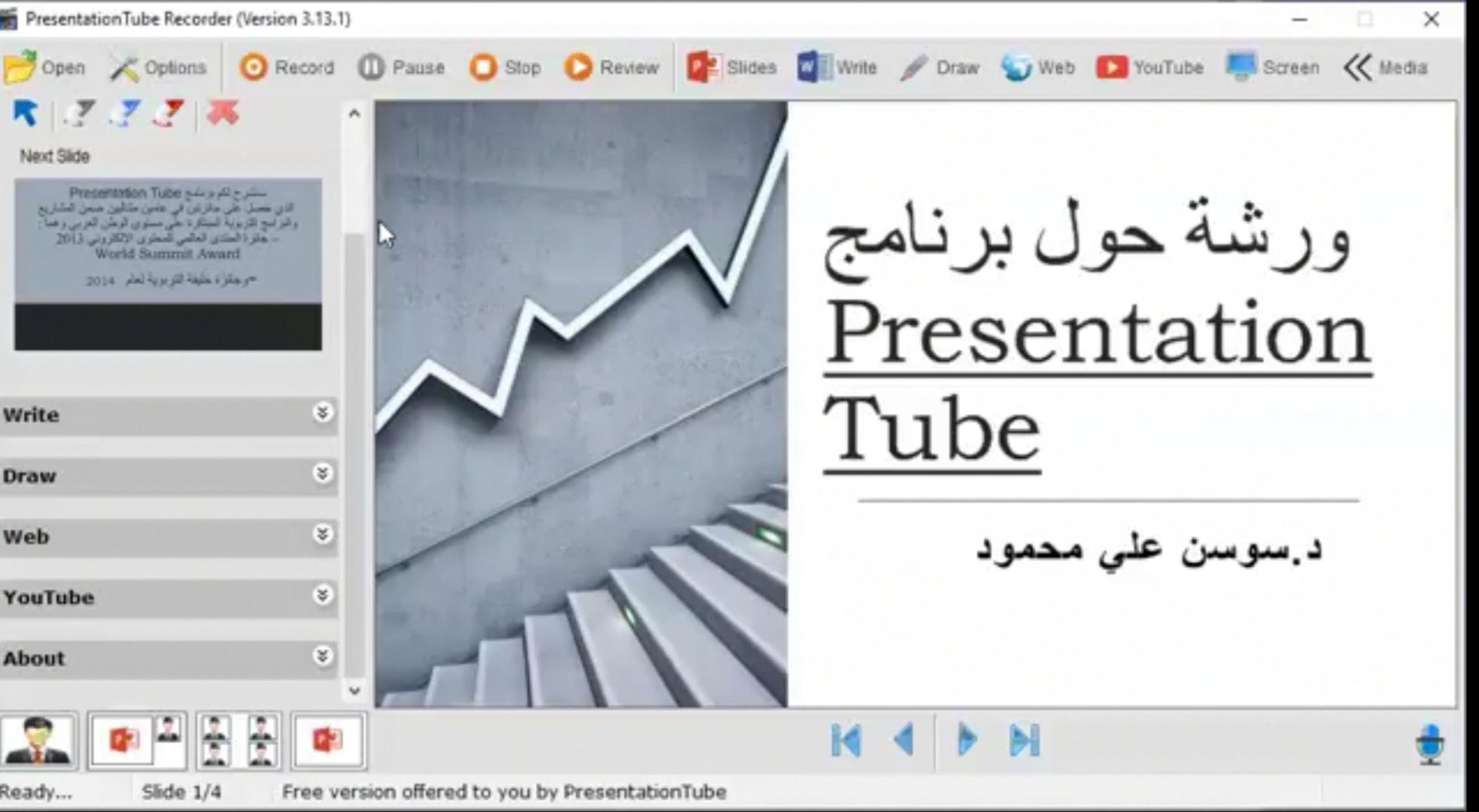 كلية التمريض تنظم ورشة عمل حول استخدام برنامج Presentation Tube