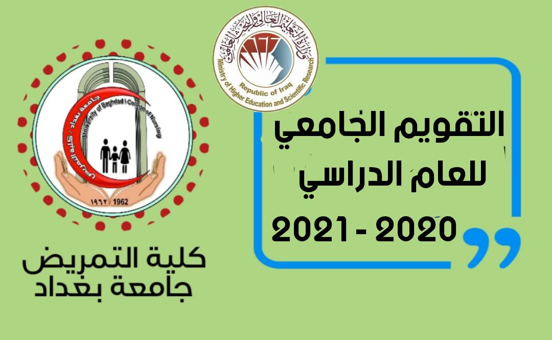 التقويم الجامعي للعام الدراسي ٢٠٢٠ – ٢٠٢١