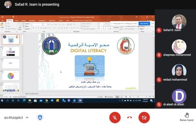 كلية التمريض تعقد ندوة الكترونية عن محو الامية الرقمية